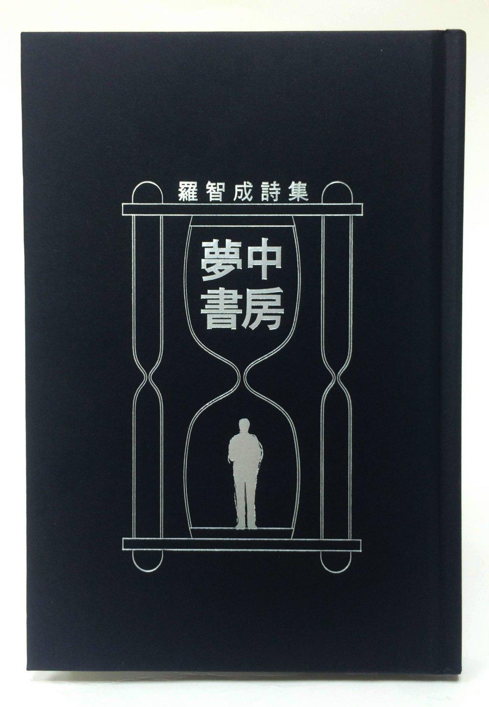 夢中書房(經典版)限量精裝500套珍藏編號親簽版