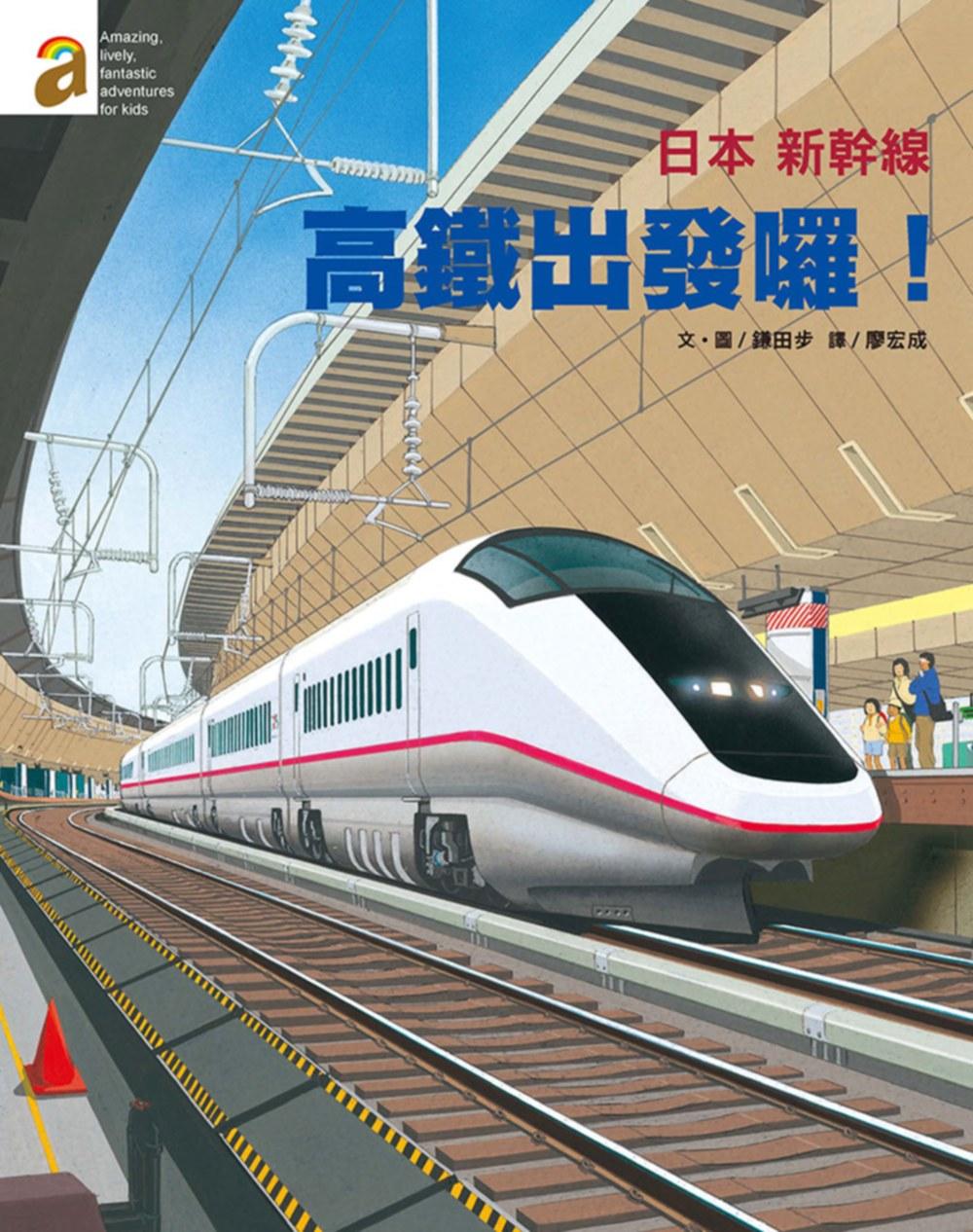 日本新幹線 高鐵出發囉!(新版)