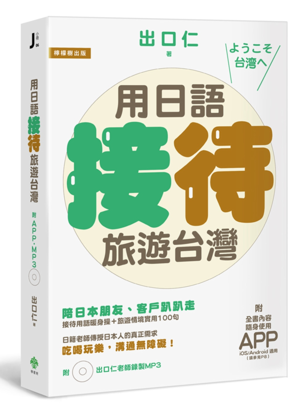 用日語接待旅遊 :陪 朋友、客戶趴趴走,吃喝玩樂溝通無障礙的 100句 附贈:iOS  A
