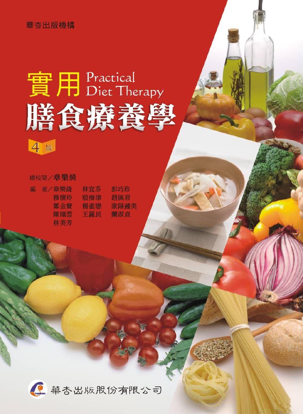 實用膳食療養學(4版)