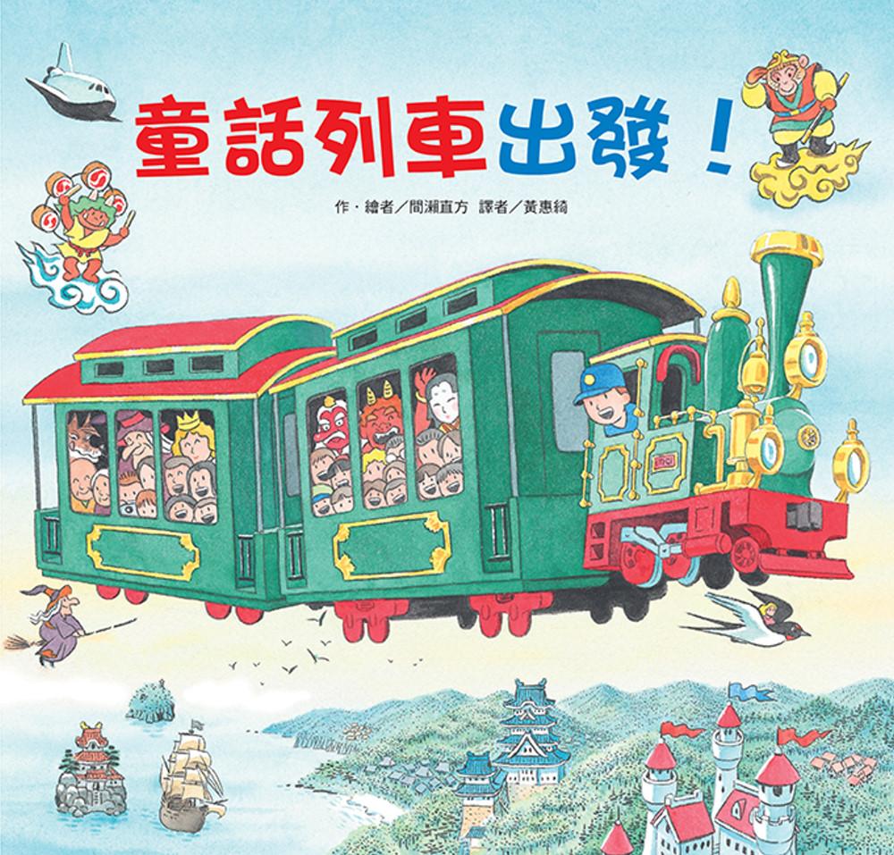 童話列車出發!