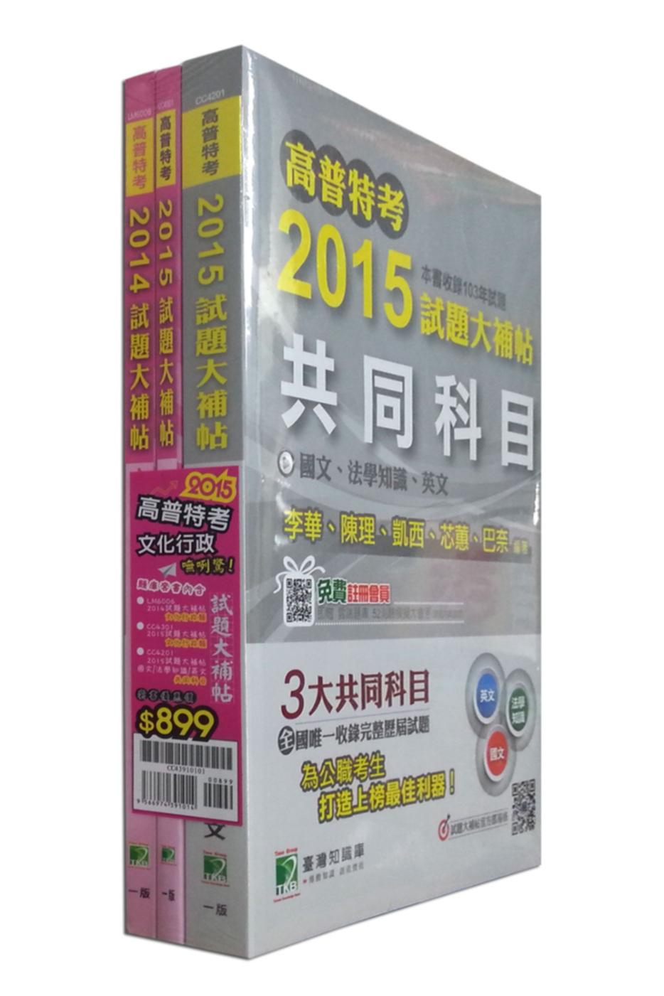 套書-高普特考2015試題大補帖【文化行政類嘸咧驚!】