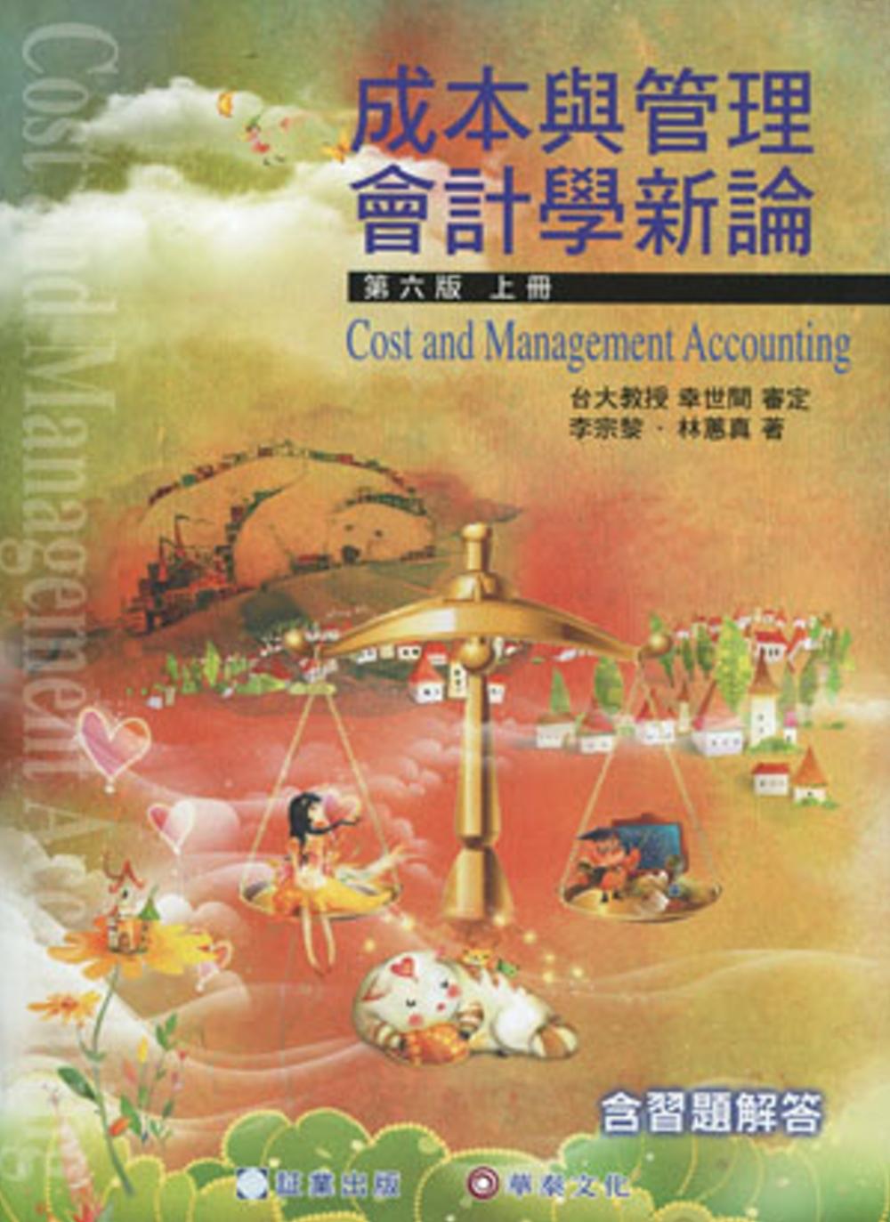 成本與管理會計學新論 (上冊)(6版)