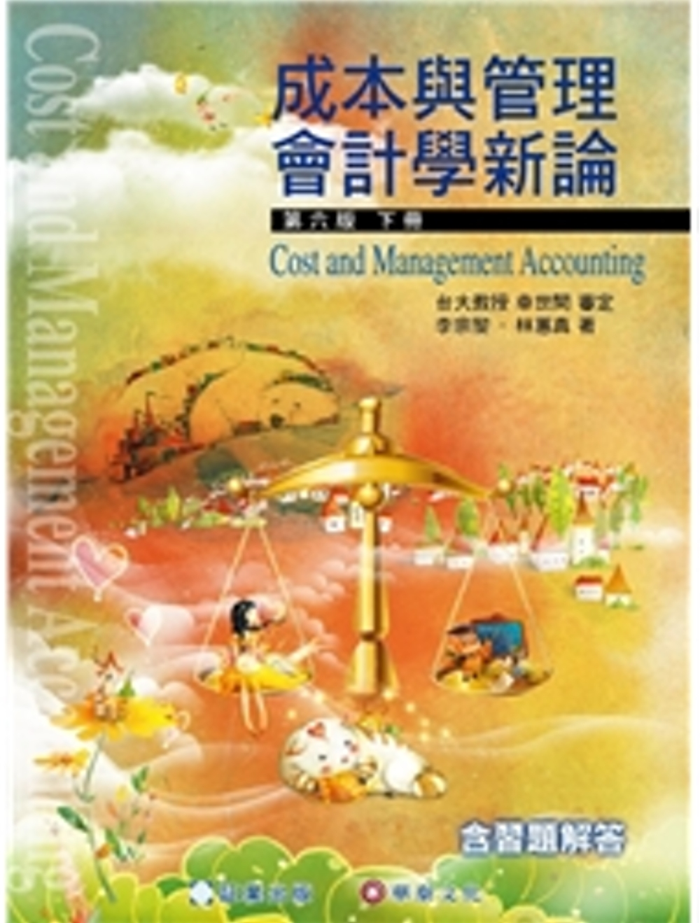 成本與管理會計學新論 (下冊)(6版)