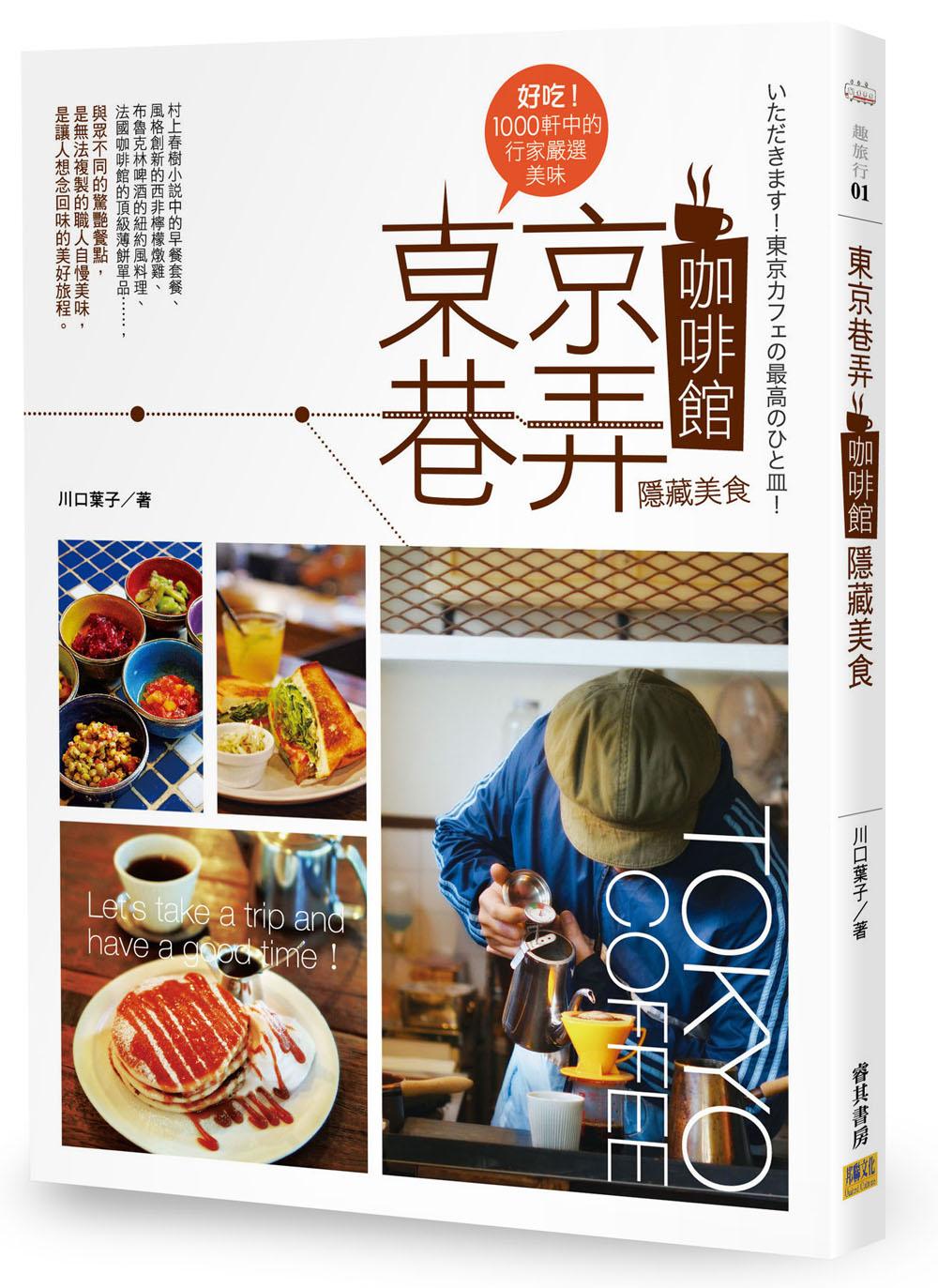 東京巷弄咖啡館隱藏美食:好吃!...