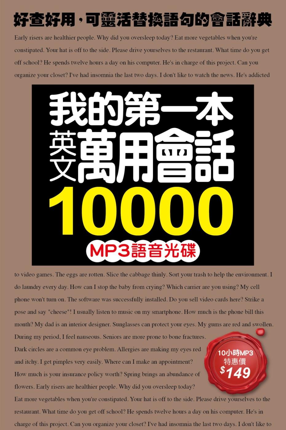 我的第一本英文萬用會話10000 MP3語音光碟:10小時全美式英語朗讀,用聽的學最道地的會話