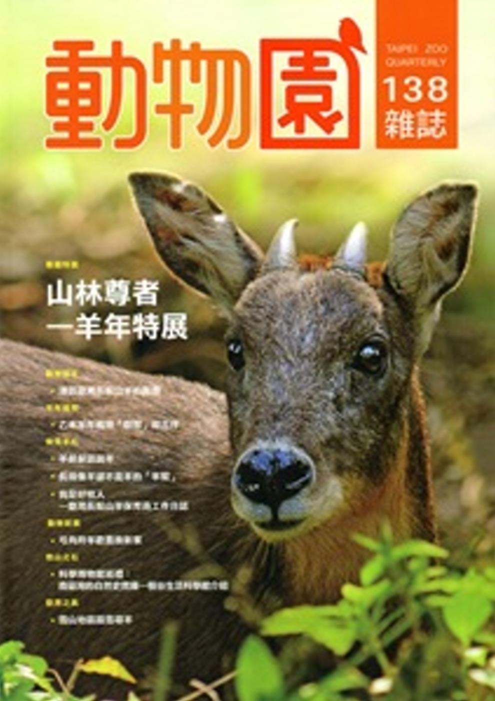 動物園雜誌138期:104.04