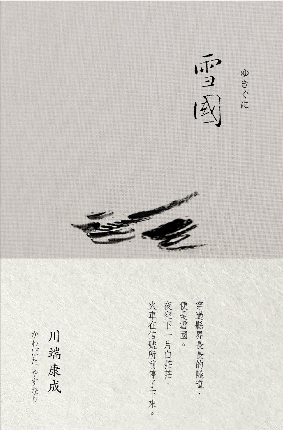雪國(川端康成 諾貝爾獎作品集1)