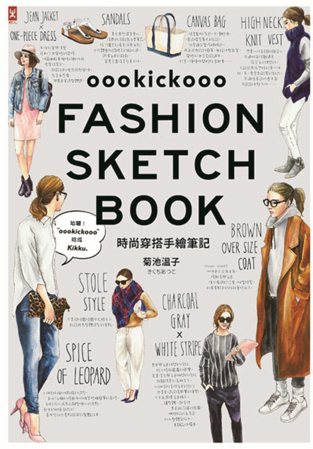 時尚穿搭手繪筆記:120款造型,從單品挑選到季節配色,穿出潮流街拍風!