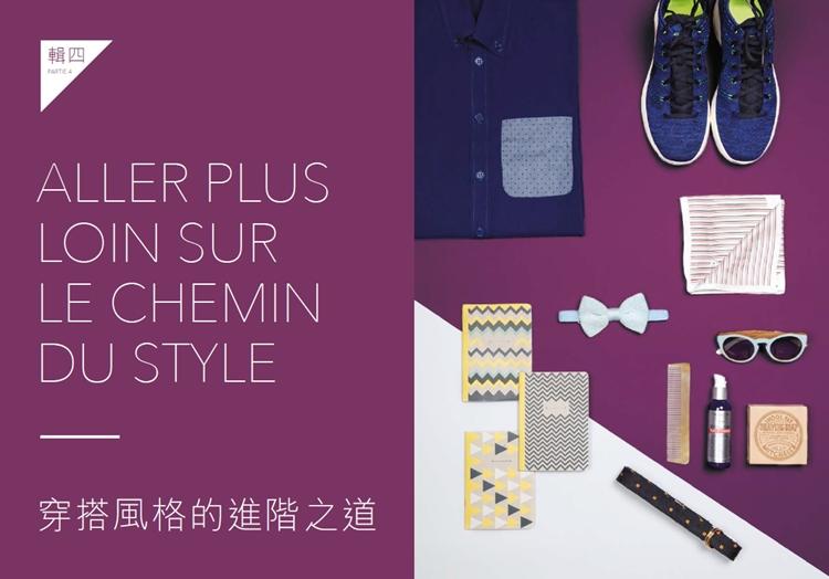 ◤博客來BOOKS◢ 暢銷書榜《推薦》成熟風格的基礎:法國男子穿搭、選衣、品味養成指南