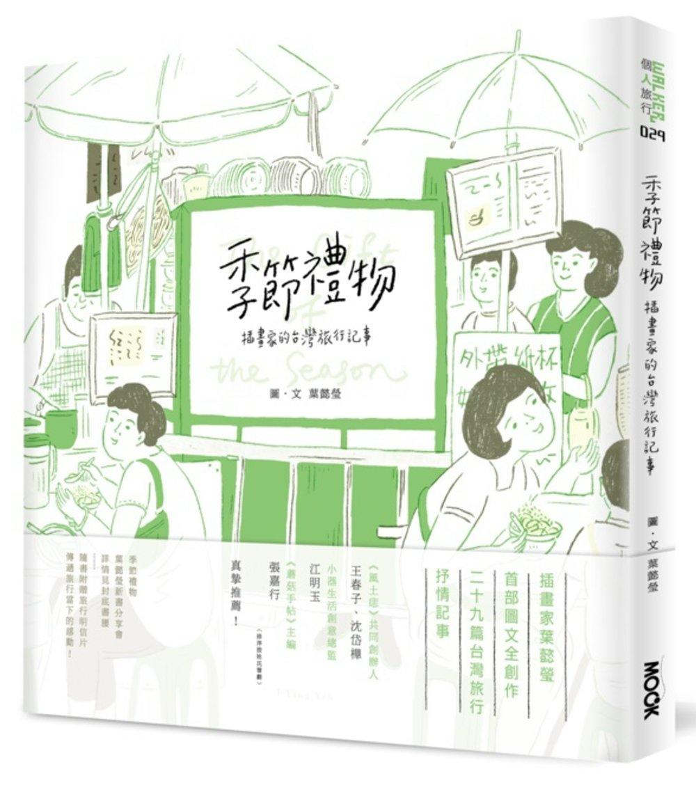 季節禮物:插畫家的台灣旅行記事(加贈獨家限量書衣版)