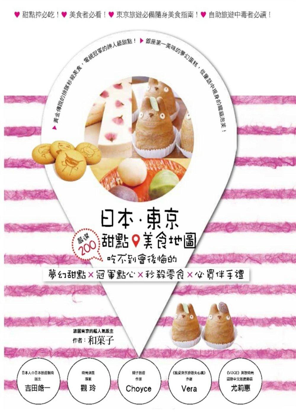 日本.東京.甜點美食地圖:嚴選...