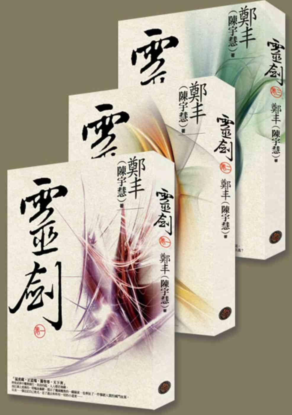 靈劍卷一至卷三套書