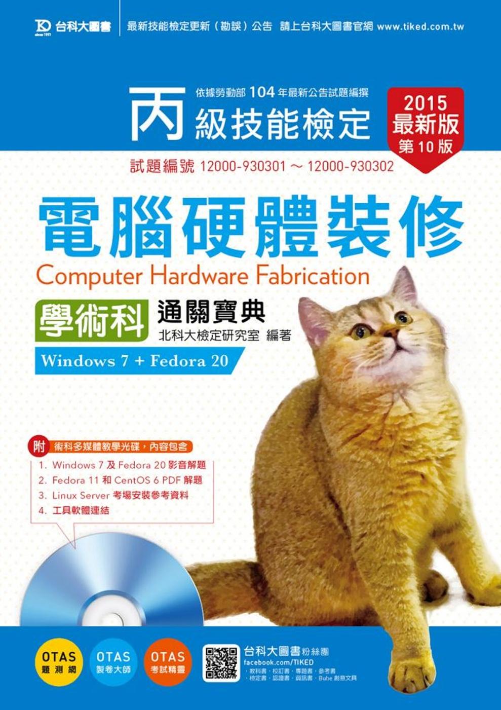 丙級電腦硬體裝修學術科通關寶典附術科多媒體教學光碟(使用Windows 7 + Fedora20) - 2015年修訂版(第十版) - 附贈OTAS題測系統