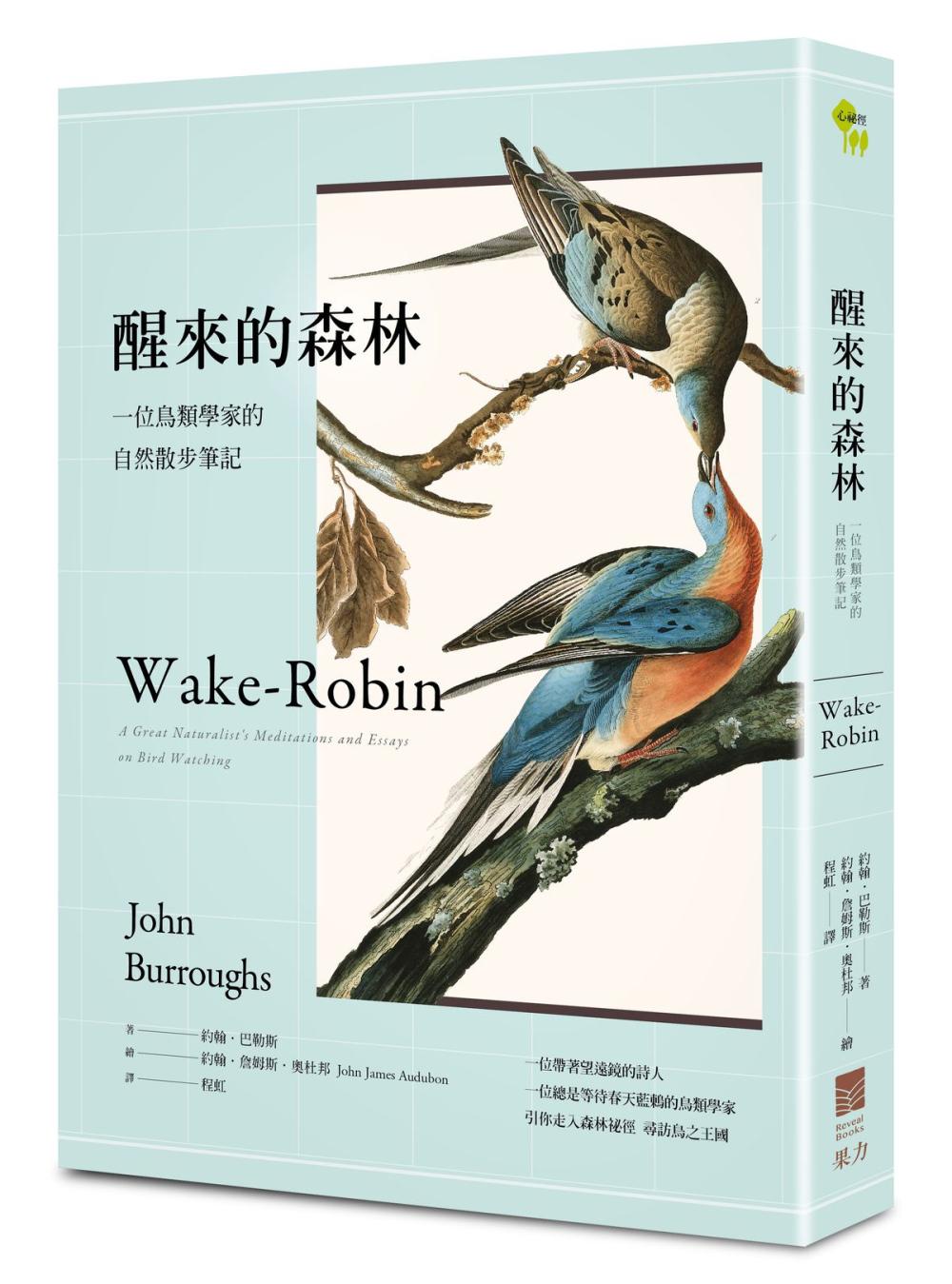 醒來的森林:一位鳥類學家的自然散步筆記