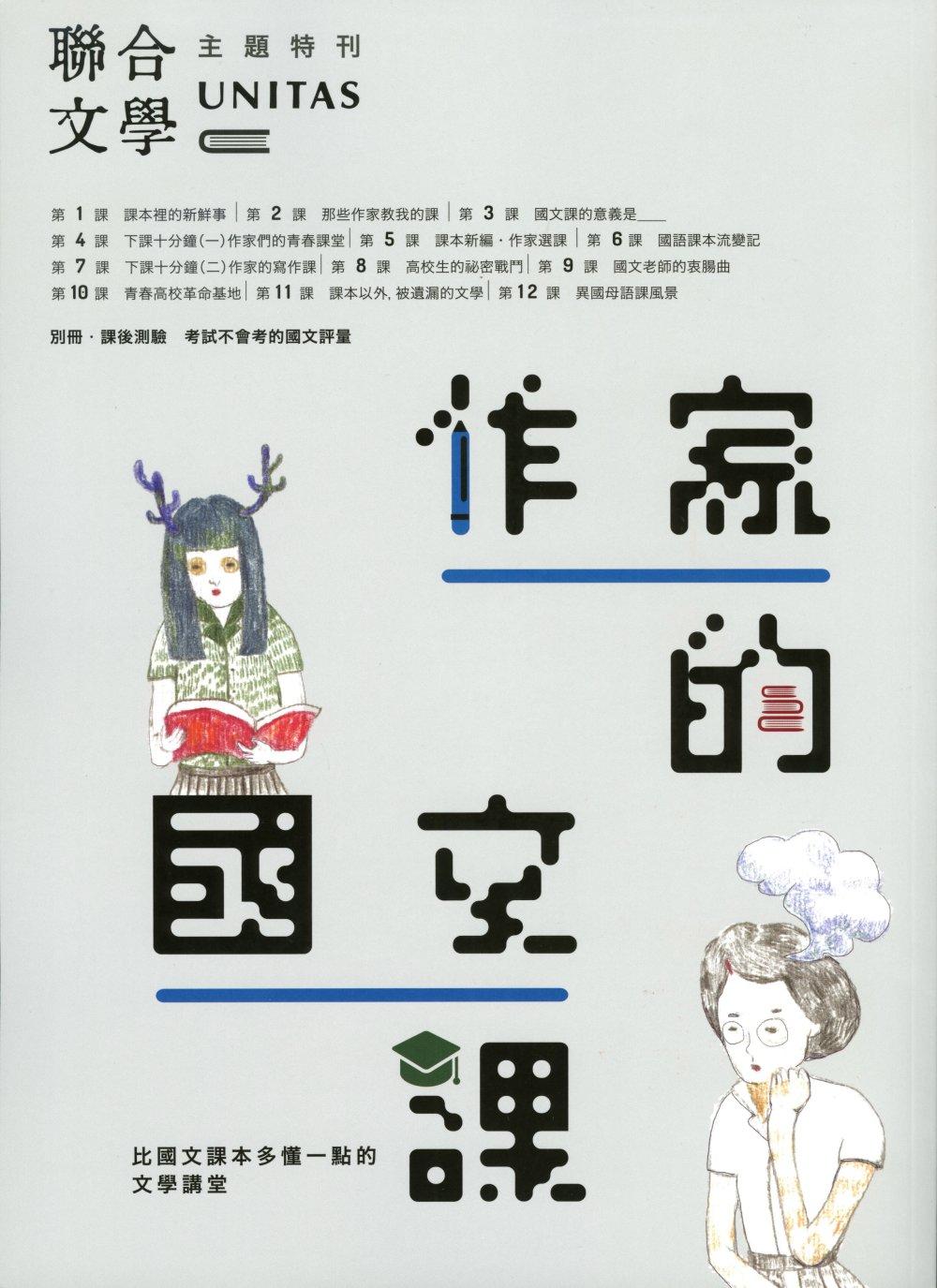 作家的國文課:比國文課本多懂一點的文學講堂