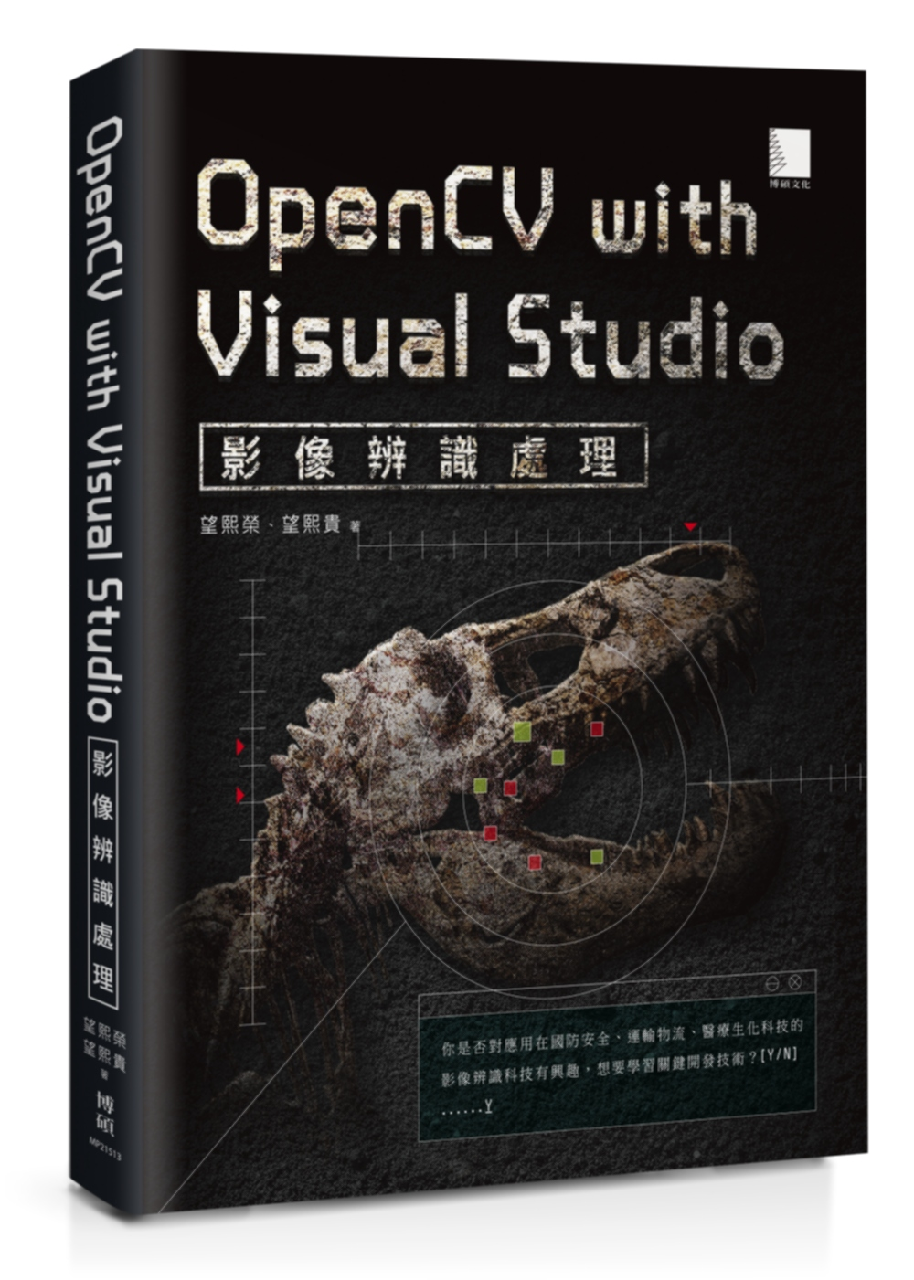 OpenCV with Microsoft Visual Studio影像辨識處理(附DVD)
