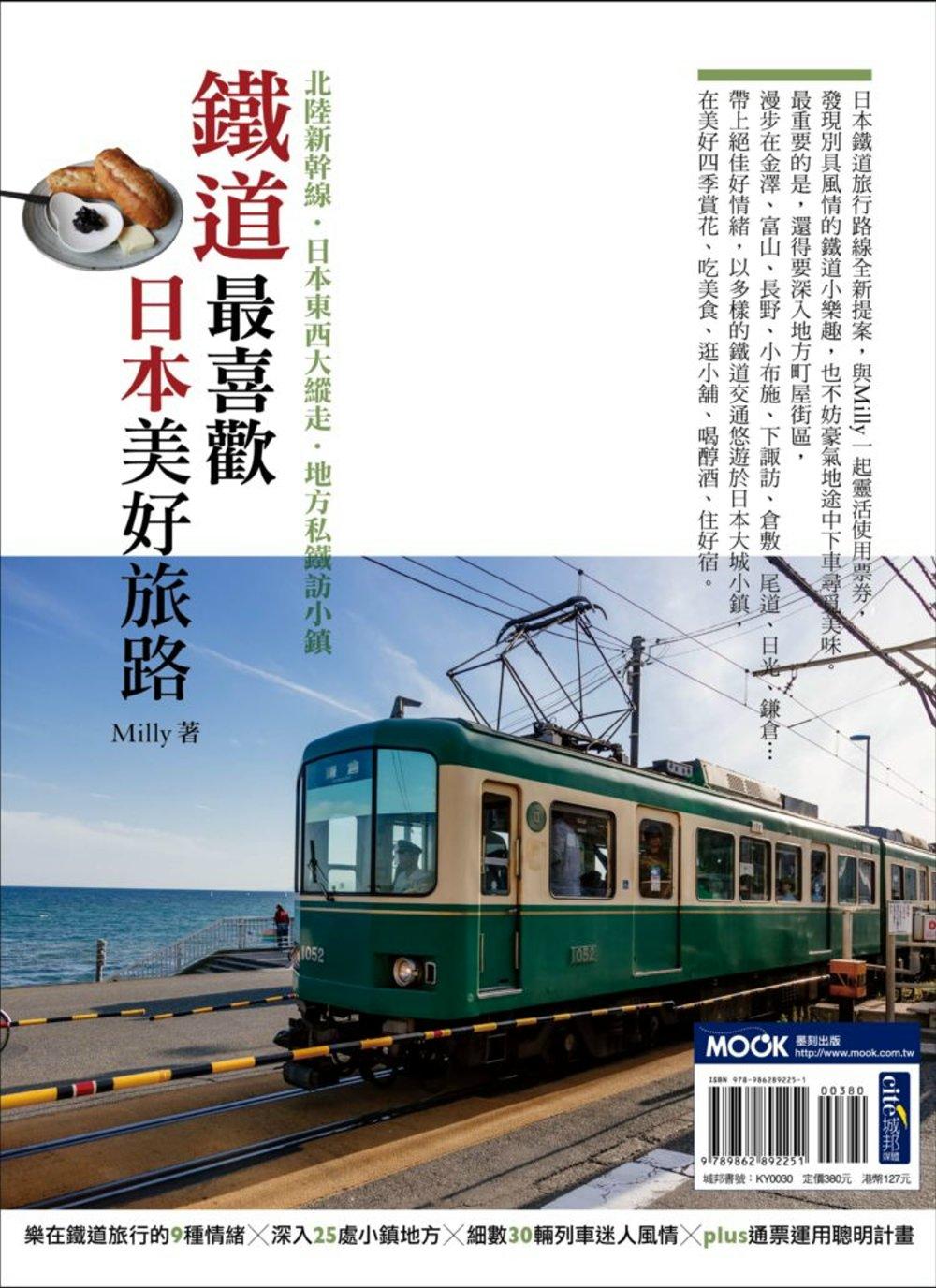 鐵道最喜歡,日本美好旅路:北陸新幹線‧日本東西大縱走‧地方私鐵訪小鎮