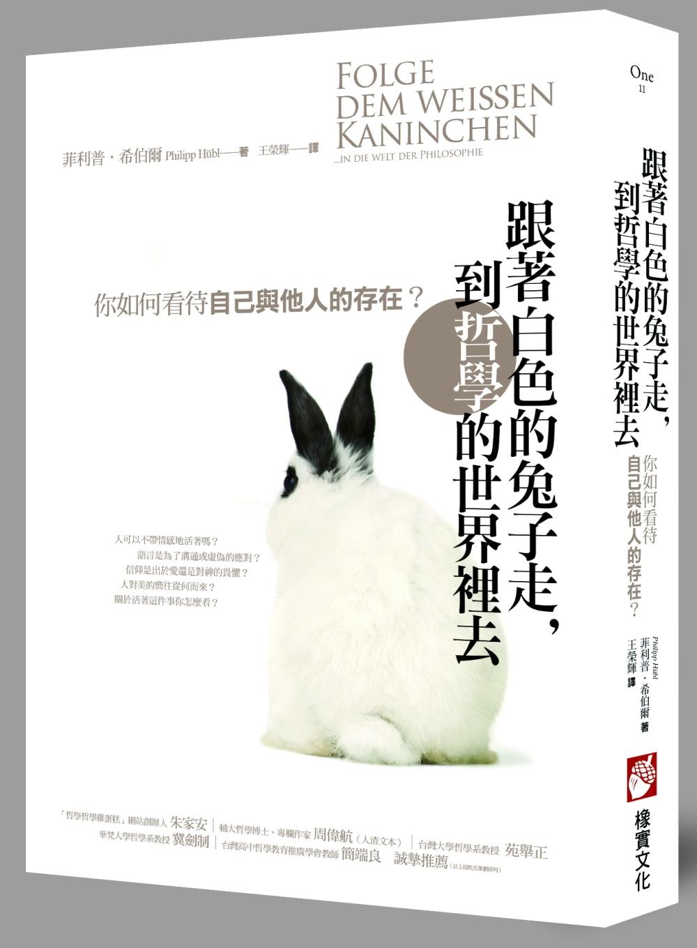 跟著白色的兔子走,到哲學的世界裡去:你如何看待自己與他人的存在?