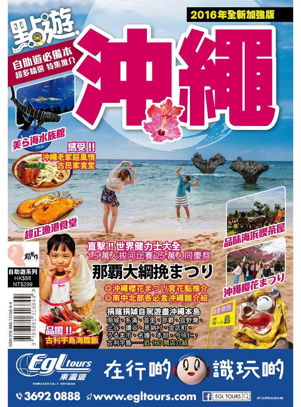 點遊.沖繩【2016年全新加強版】
