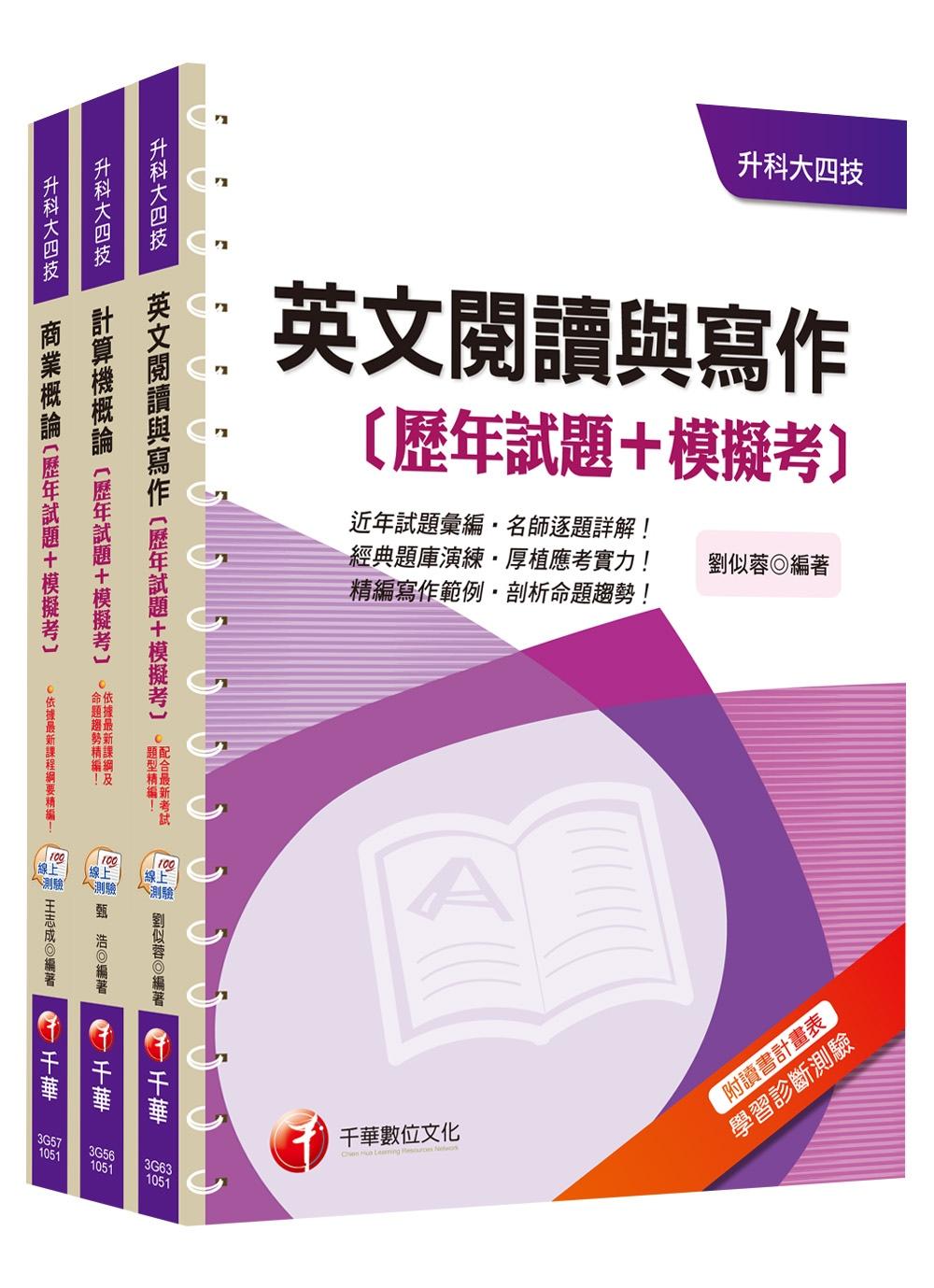 105年升科大四技統一入學測驗~外語群英語類~歷年試題 模擬考套書