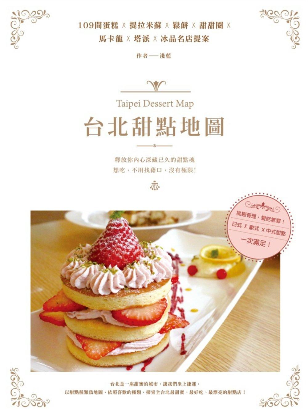 台北甜點地圖:107間蛋糕X提拉米蘇X鬆餅X甜甜圈X馬卡龍X塔派X冰品名店提案