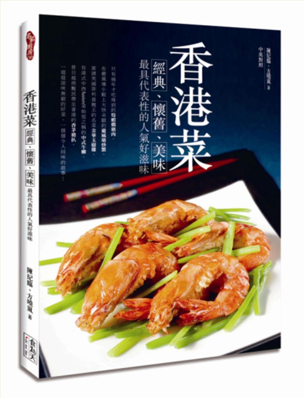 香港菜 、懷舊、美味 最具代表性的 好滋味