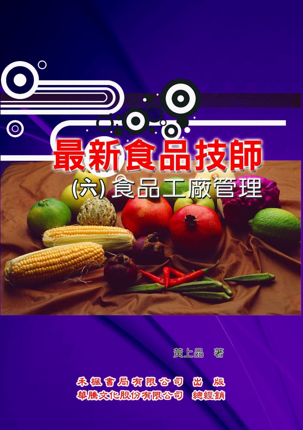 食品技師 6 食品工廠管理