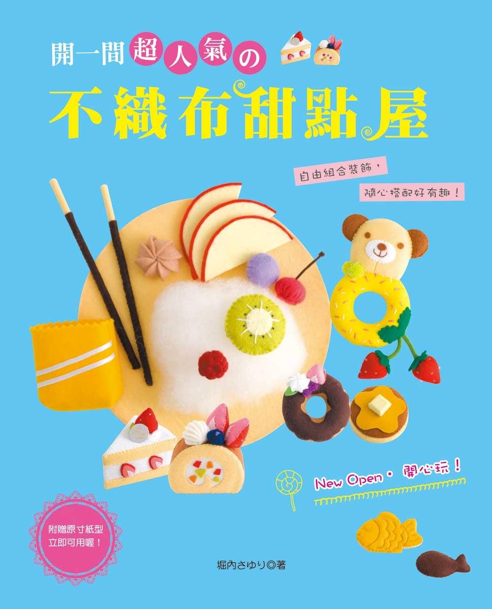 New Open‧開心玩^!:開一間超 の不織布甜點屋