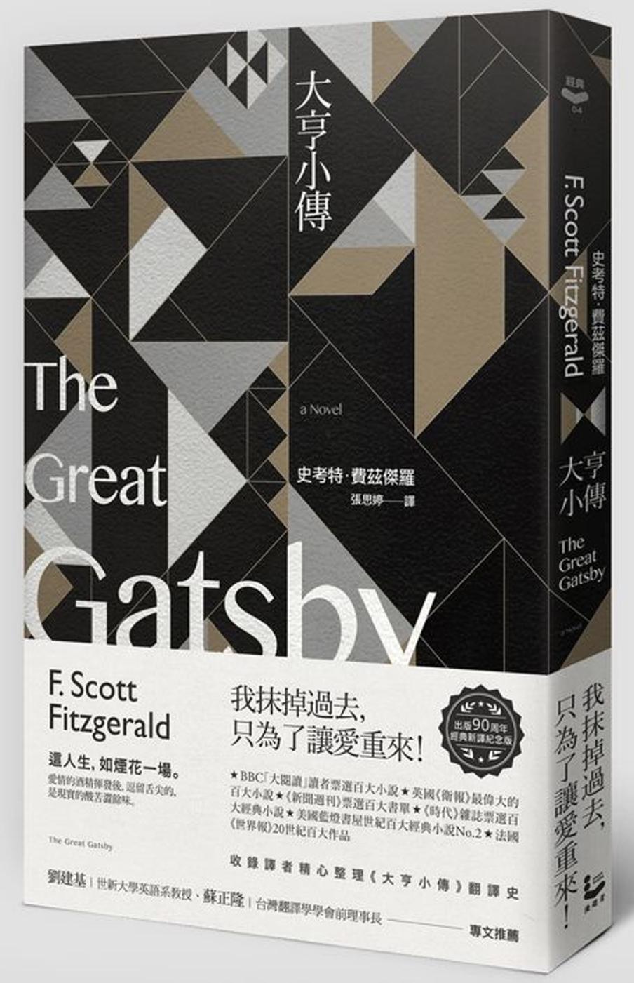 大亨小傳(出版90週年經典重譯紀念版)
