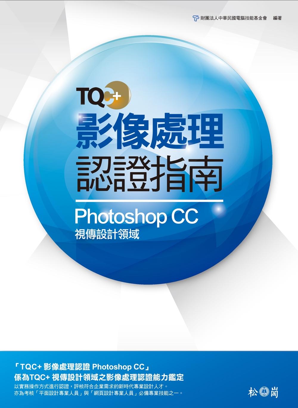 TQC+ 影像處理認證指南Photoshop CC(附CD)