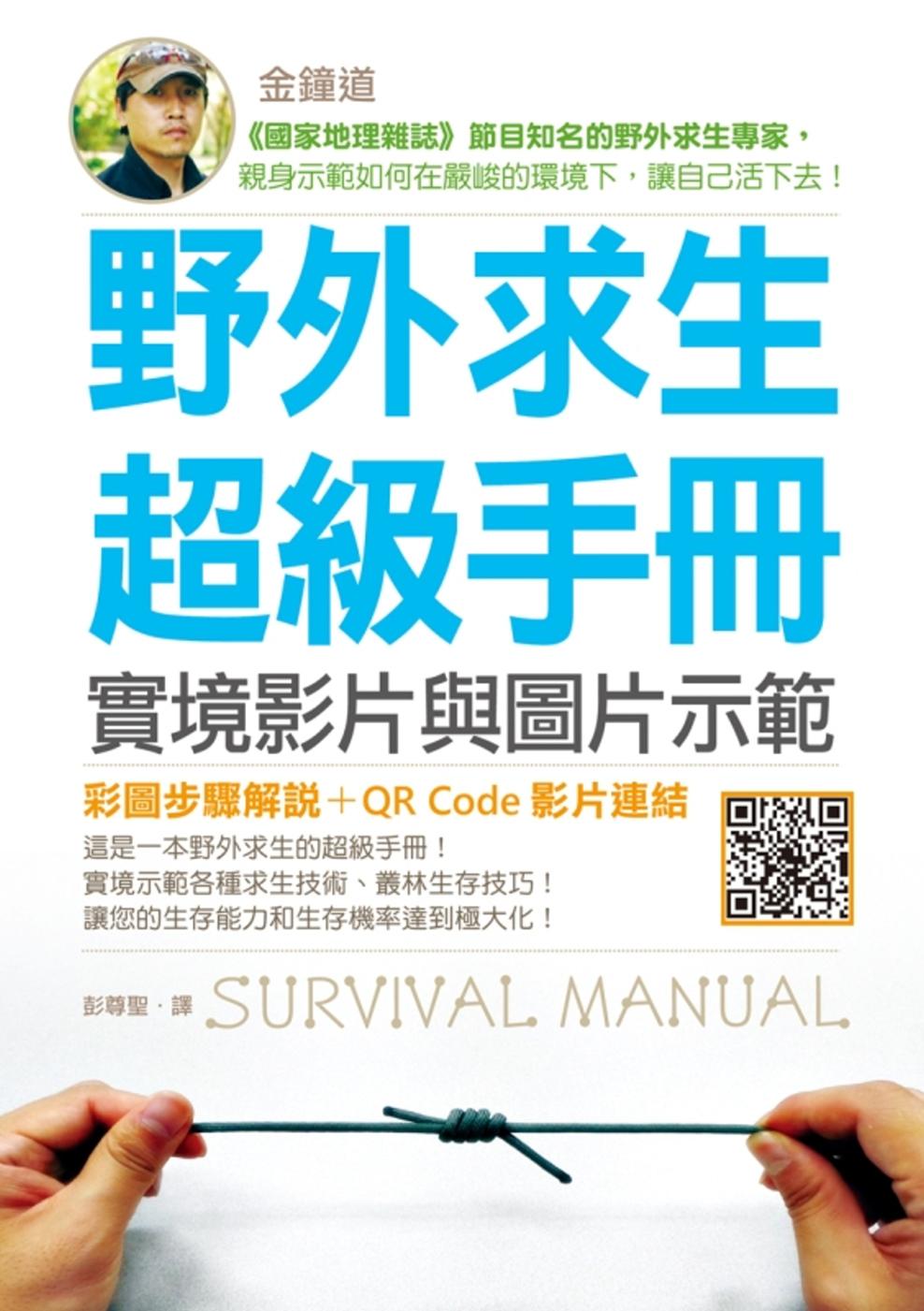 野外求生超級手冊:實境影片與圖片示範(25K彩圖+影片連結)