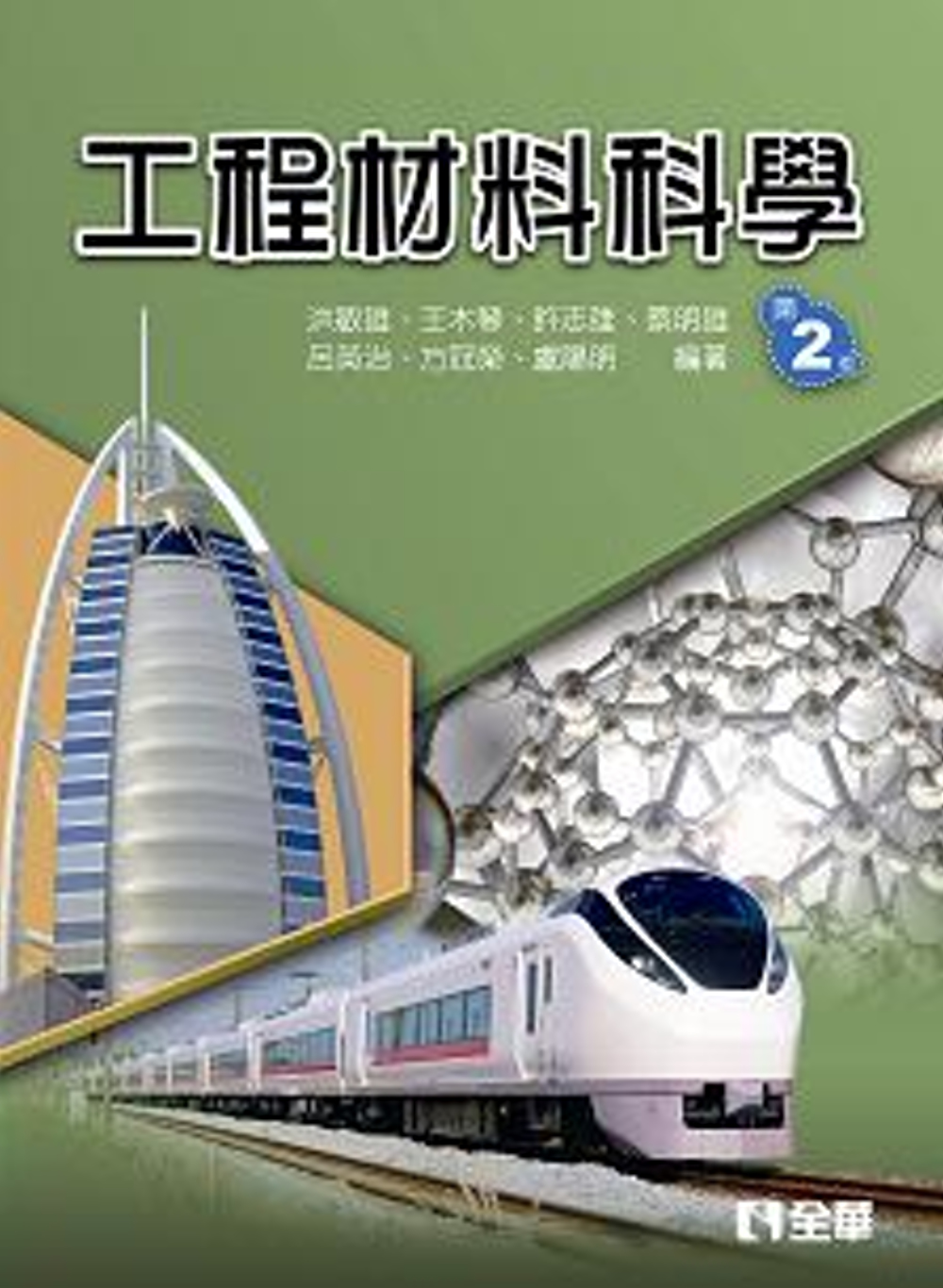 工程材料科學 第二版