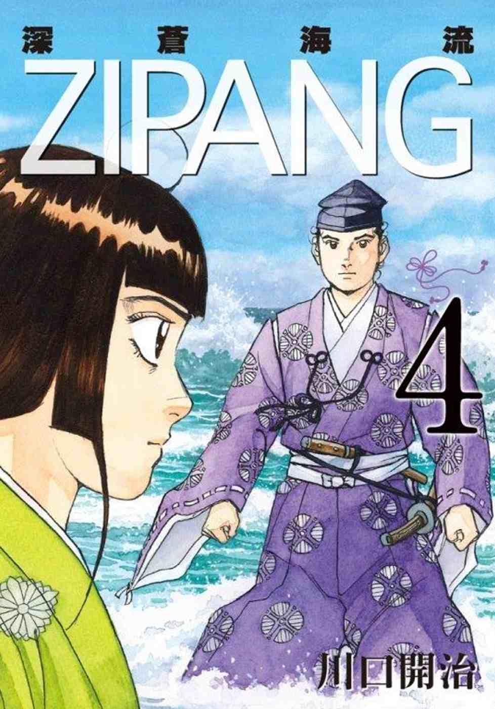 ZIPANG 深蒼海流(04)