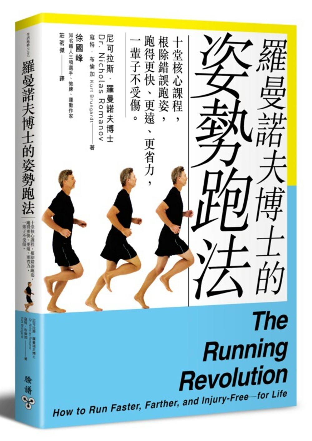 羅曼諾夫博士的姿勢跑法:十堂核心課程,根除錯誤跑姿,跑得更快、更遠、更省力,一輩子不受傷~