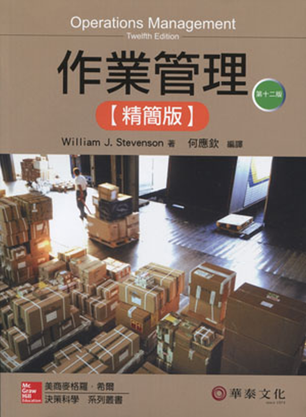 作業管理精簡版 (Stevenson/ Operations Management 12/e)(十二版)