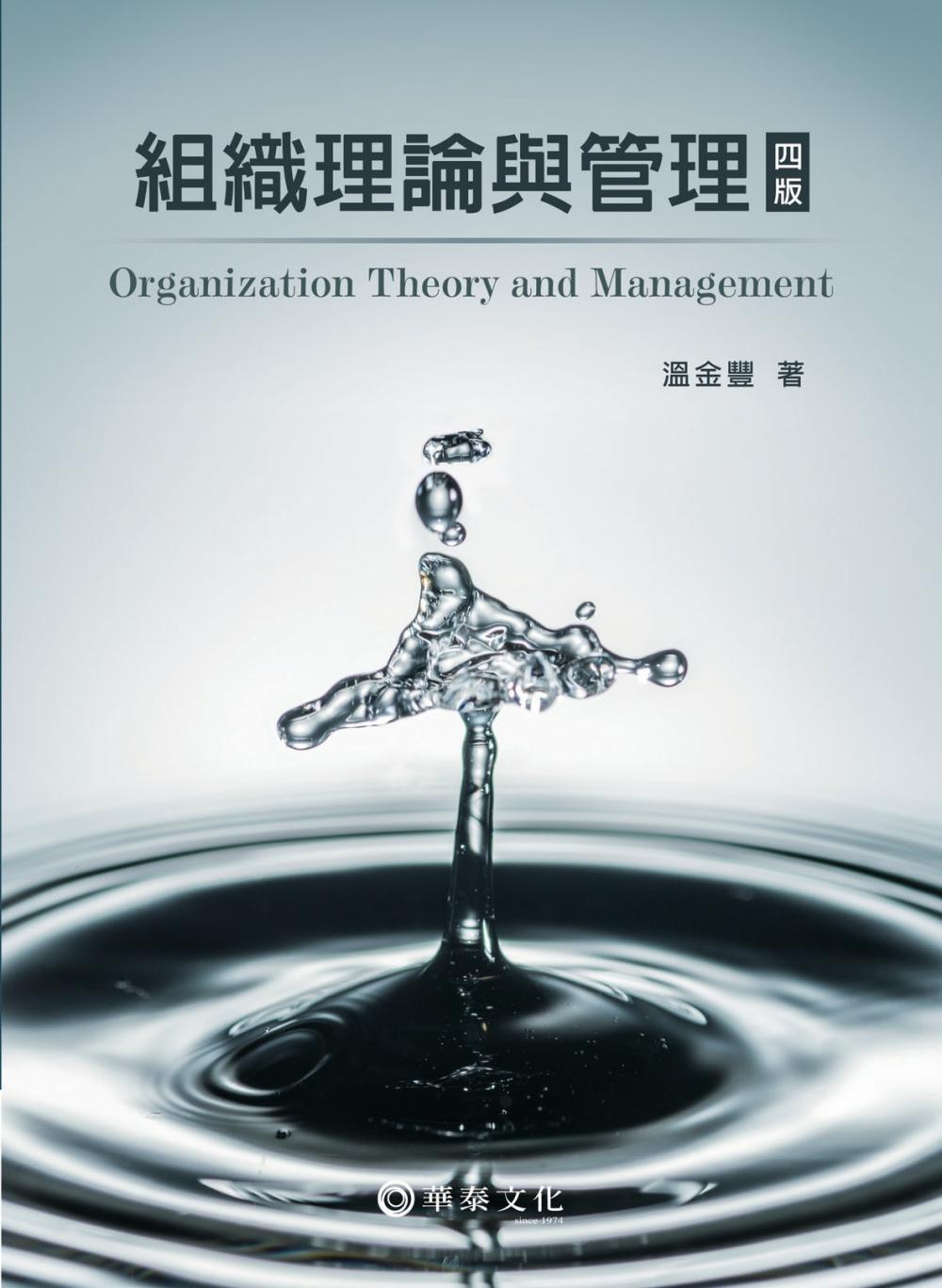 組織理論與管理(四版)