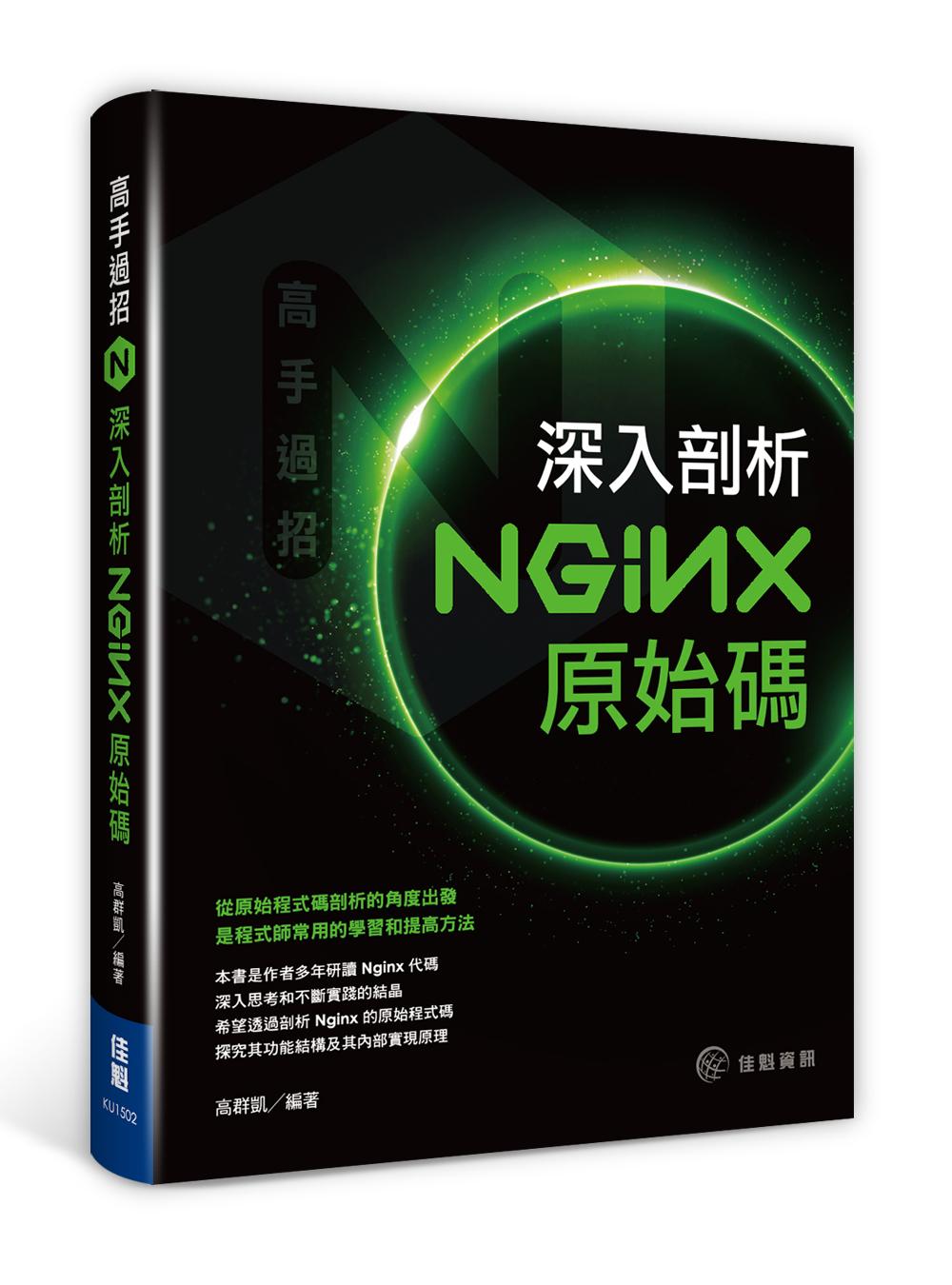 高手過招:深入剖析Nginx原始碼