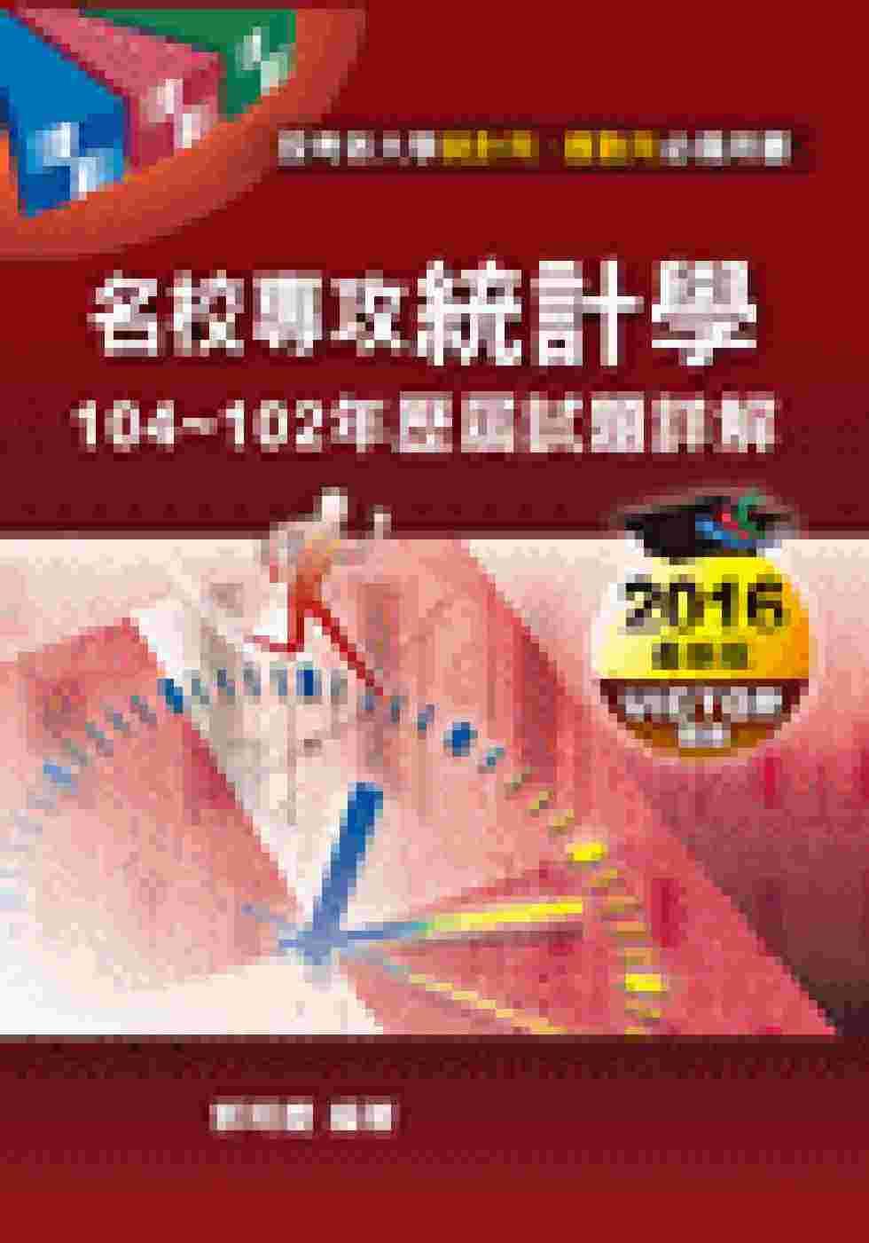 名校專攻統計學歷屆試題詳解(104~102年)