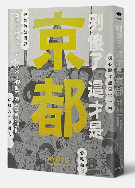 別傻了 這才是京都:單車‧白味噌‧五山送火~49個不為人知的潛規則