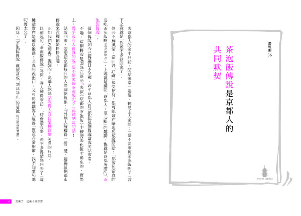 ◤博客來BOOKS◢ 暢銷書榜《推薦》別傻了 這才是京都:單車‧白味噌‧五山送火~49個不為人知的潛規則