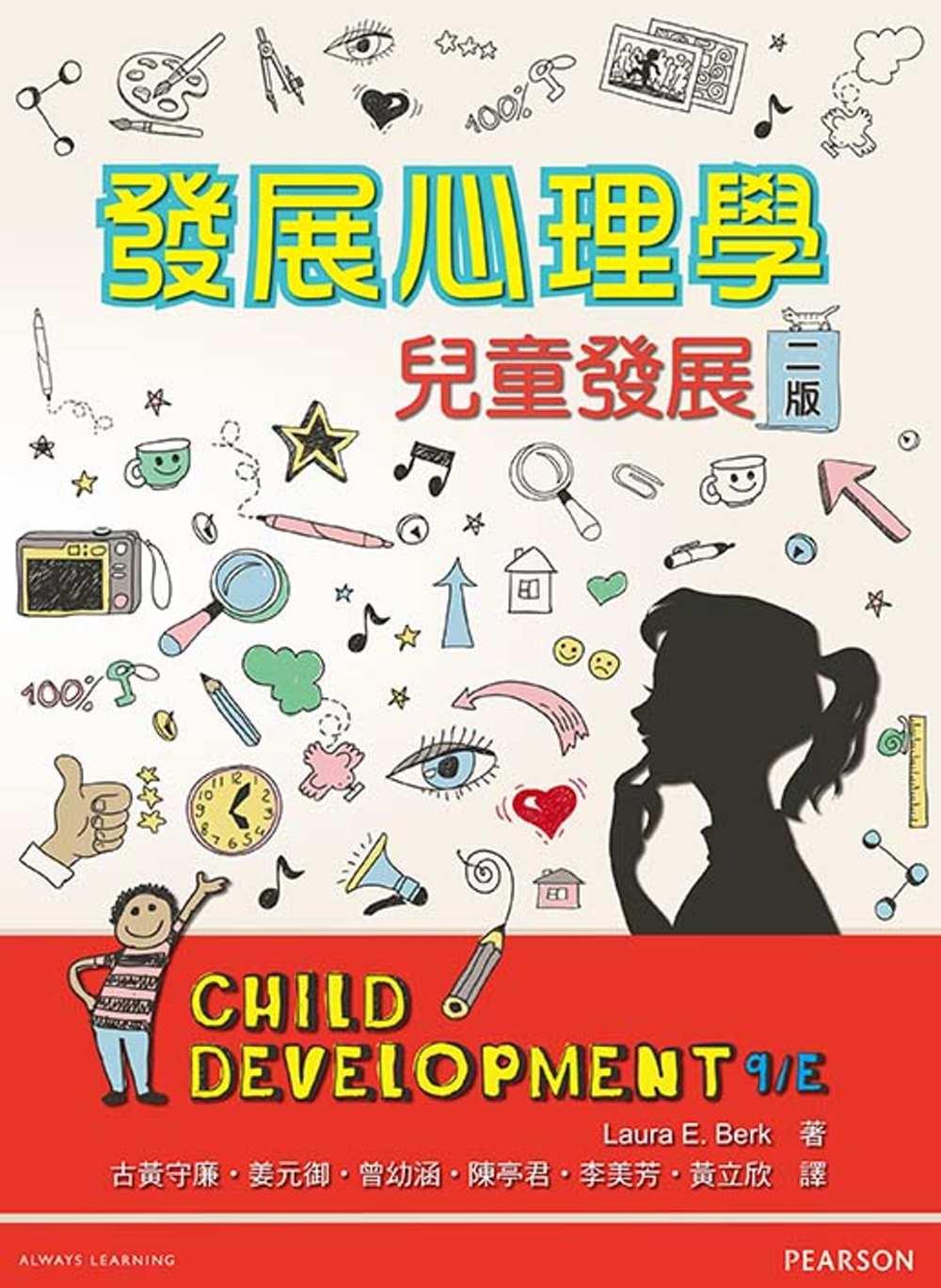 發展心理學:兒童發展(二版)