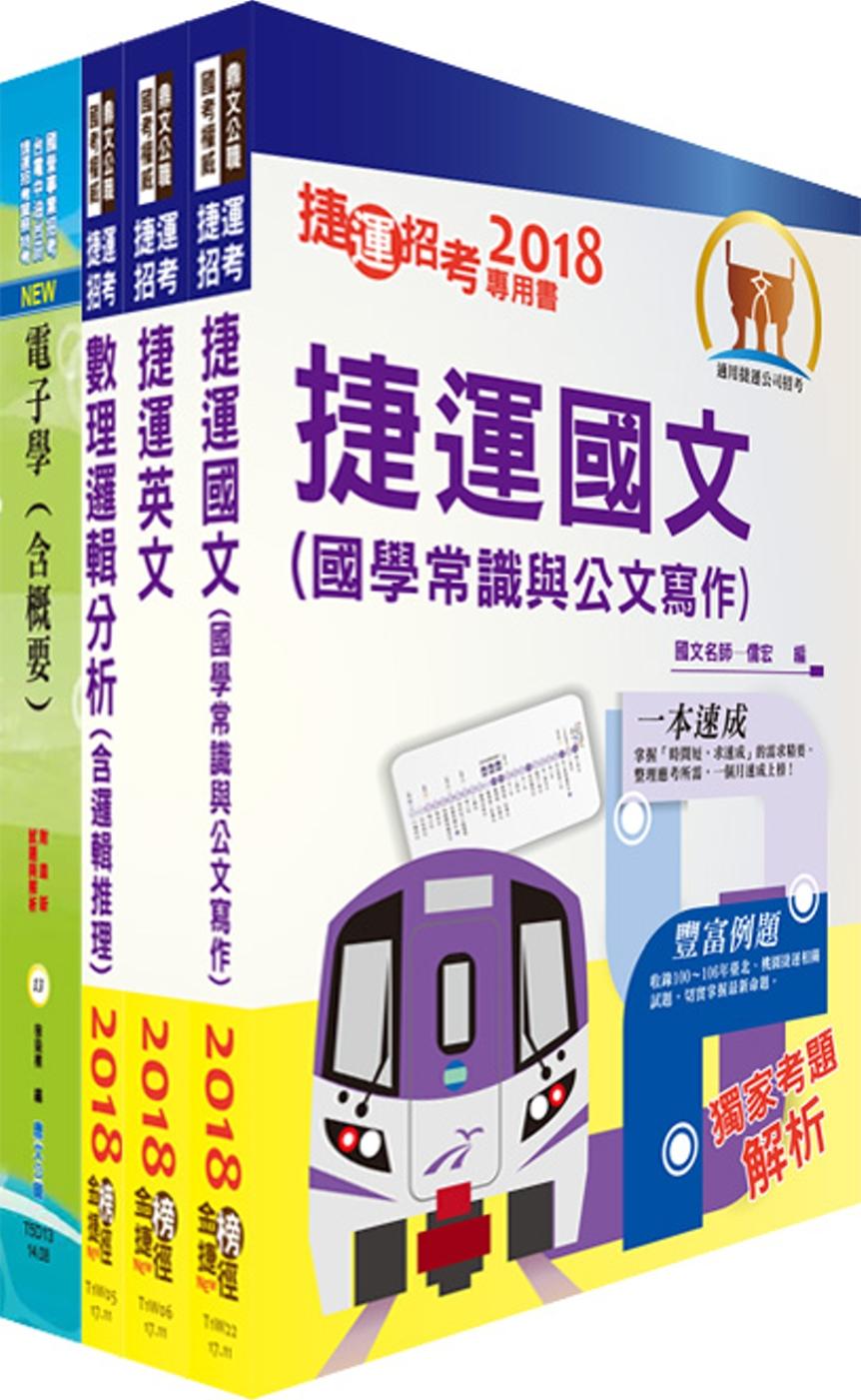 107年桃園捷運招考(技術員-維修電子類)套書(贈題庫網帳號、雲端課程)