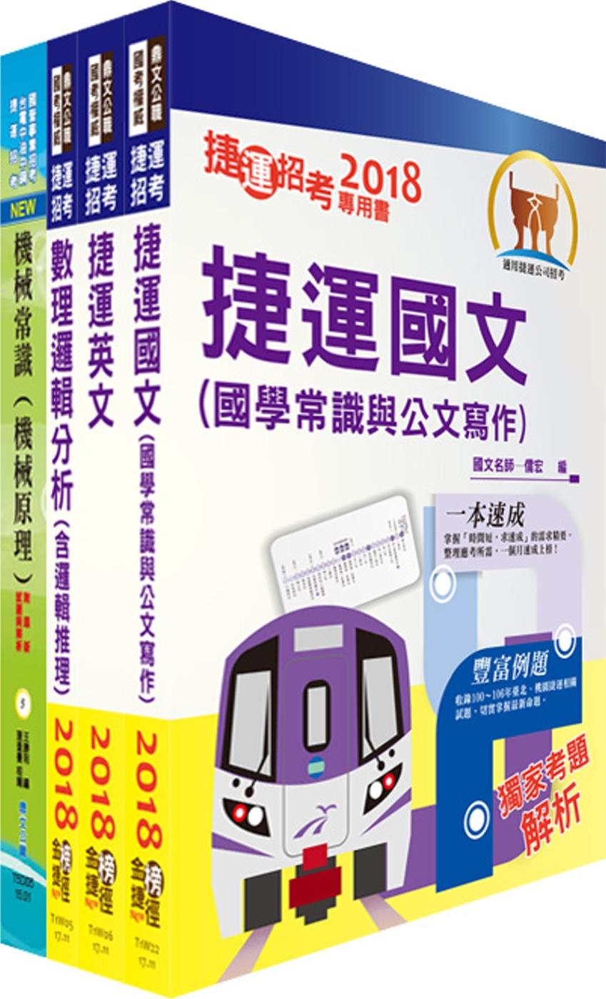 107年桃園捷運招考(技術員-維修機械類、軌道類)套書(贈題庫網帳號、雲端課程)