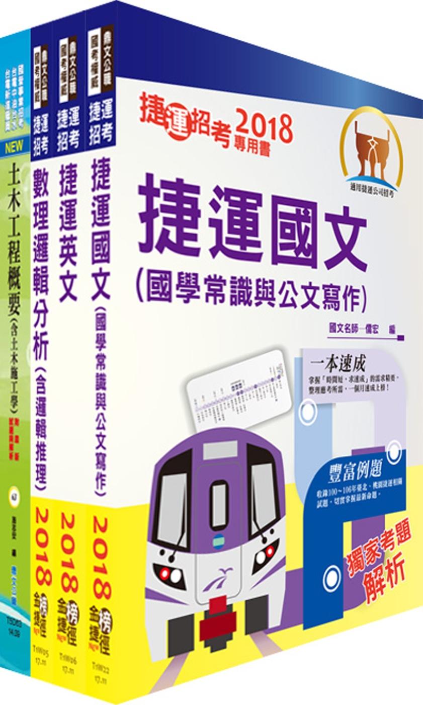 107年桃園捷運招考(技術員-維修土木類)套書(贈題庫網帳號、雲端課程)