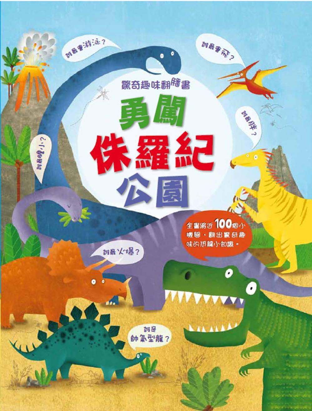 驚奇趣味翻翻書:勇闖侏羅紀