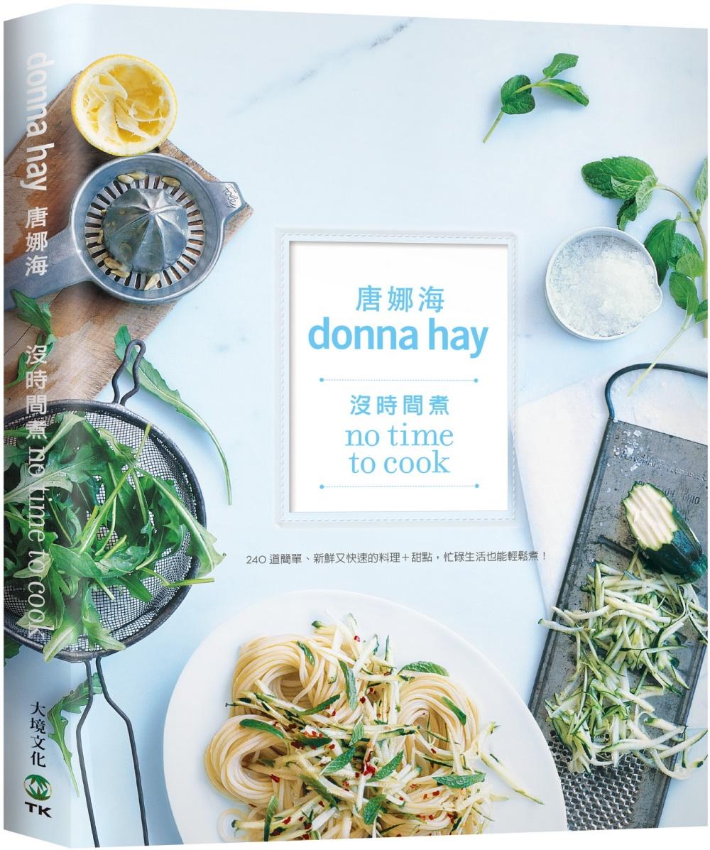 沒時間煮?食譜女王唐娜海:240道簡單、新鮮又快速的料理+甜點,再忙也能輕鬆煮!