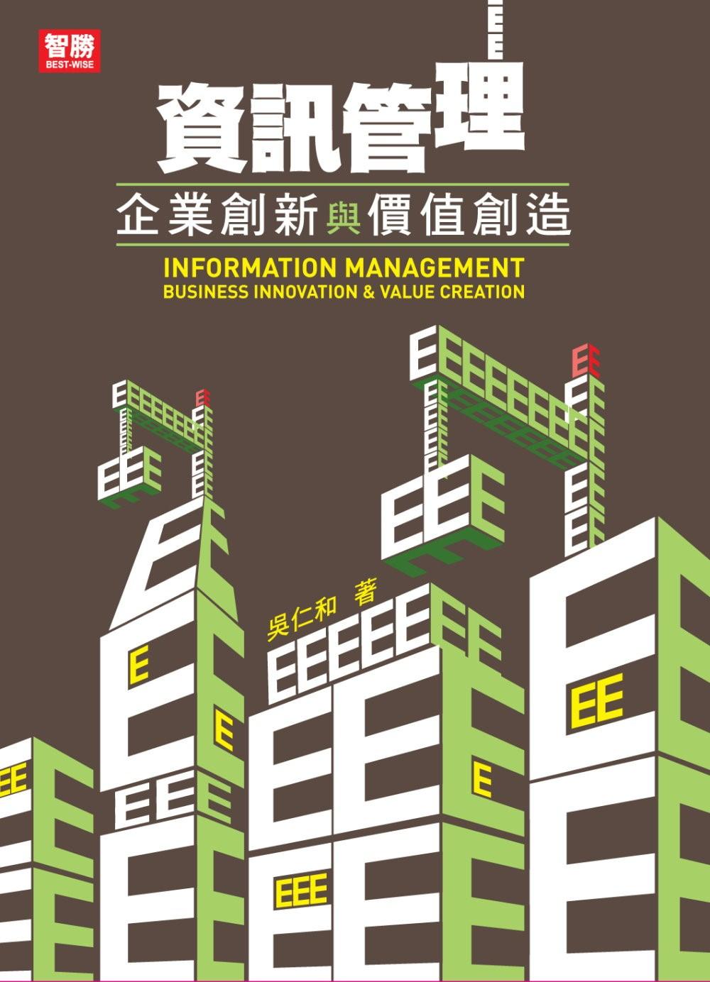 資訊管理:企業創新與價值創造(六版)