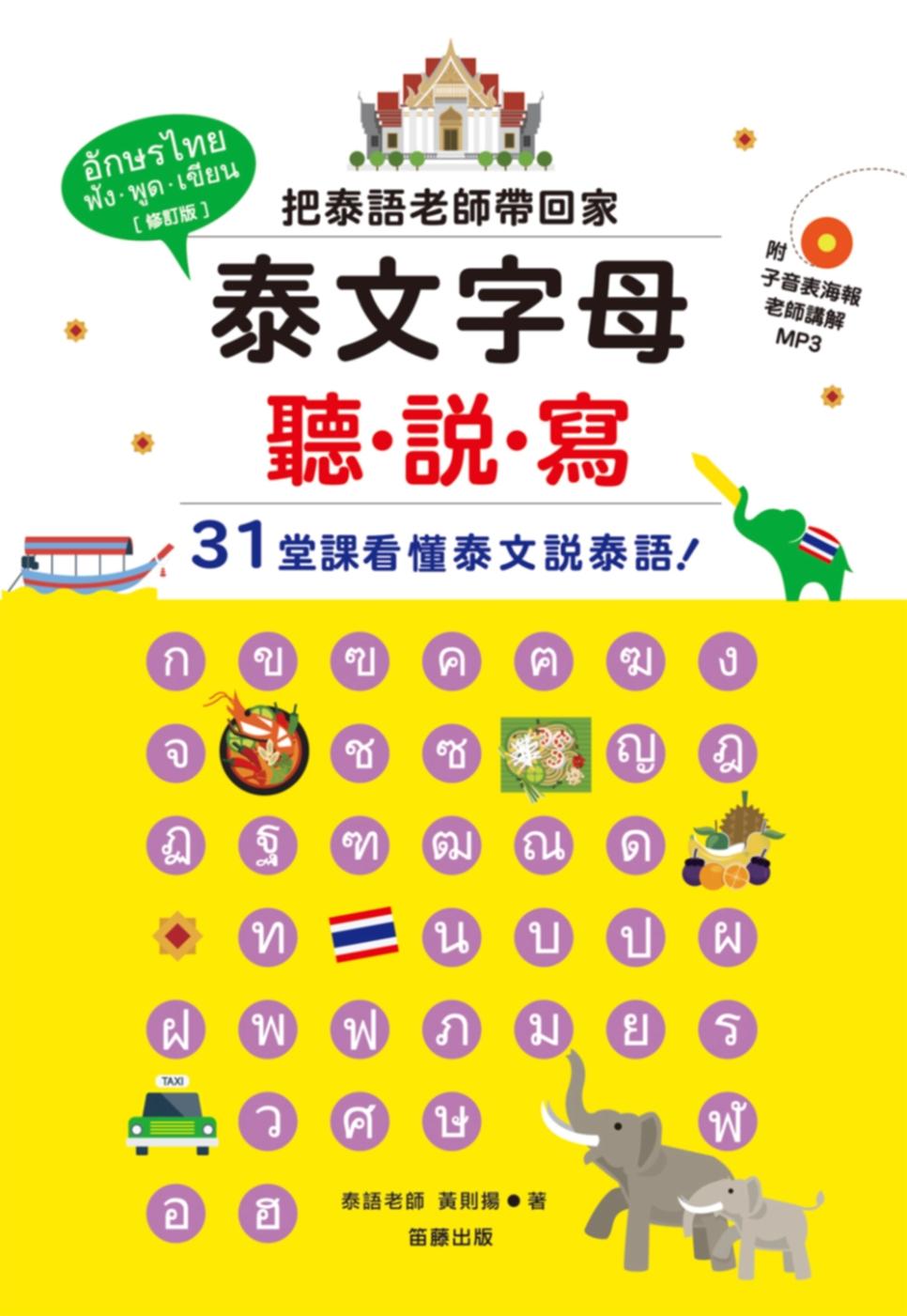 泰文字母聽.說.寫:把泰語老師帶回家,31堂課看懂泰文說泰語!(附老師講解MP3+子音表海報)(修訂版)
