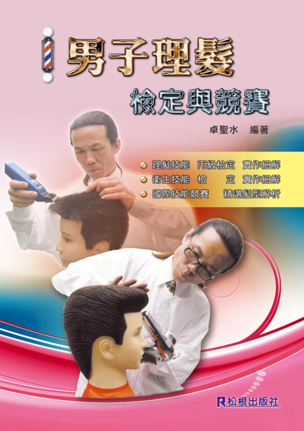 男子理髮檢定與競賽(二版)